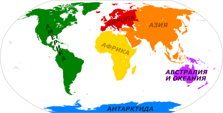 Части света мира