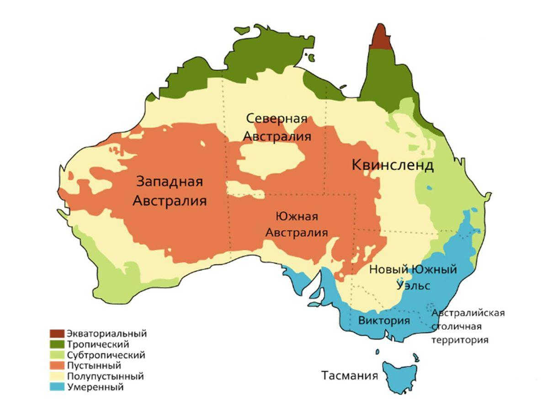Климатическая ката Австралии